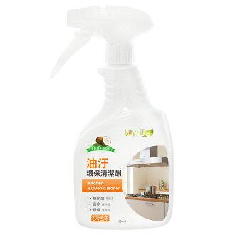JoyLife 油污天然清潔劑500ml(MP0274A) 無毒環保天然椰子油 SGS檢驗合格 溫和 省水 台灣製造