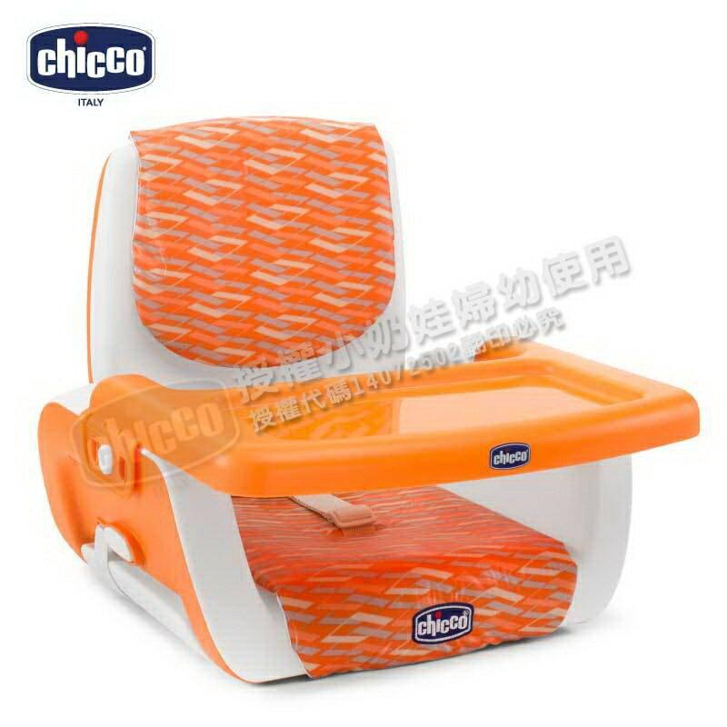 Chicco - Mode 攜帶式兒童餐椅 (鮮橙橘) 0