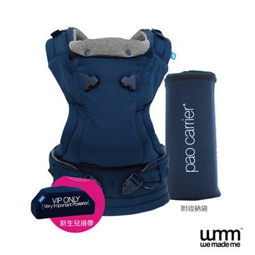 英國WMM Pao 3P3式寶寶揹帶-深邃藍(附收納袋、嬰兒坐墊)【悅兒園婦幼生活館】