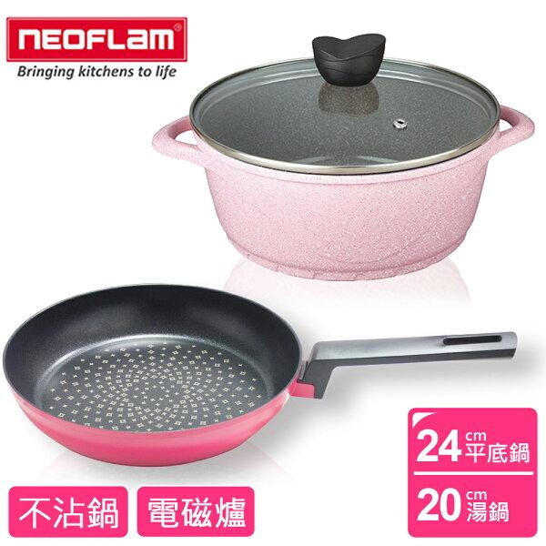 【韓國NEOFLAM】24cm鑽石平底鍋+20cm雙耳湯鍋(含蓋)-粉色EKILF24-P_NFC011C20I-PM