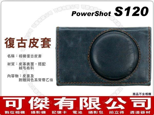 可傑數位 PowerShot S120 皮質 牛仔藍 高質感 皮套 相機包 附贈手腕帶