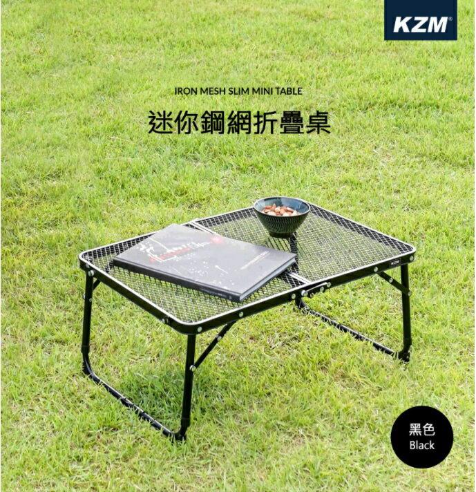 【滿$3,000↘領券折$250】【野道家】KAZMI KZM 迷你鋼網折疊桌(鋼網系列)