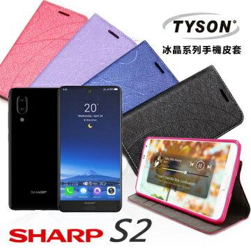 【愛瘋潮】夏普 Sharp S2 冰晶系列 隱藏式磁扣側掀皮套 保護殼 保護套