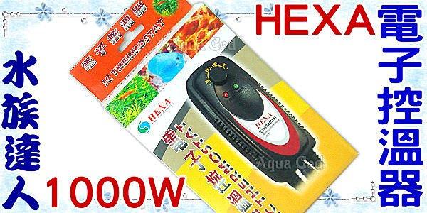 【水族達人】海薩HEXA《電子控溫器.1000W》控溫主機 自動斷電設計/送石英管
