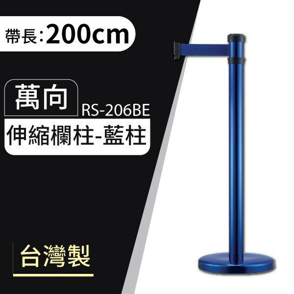 超高CP開店用品 藍烤漆弧形萬向伸縮欄柱(200cm) RS-206BE 紅龍柱 伸縮圍欄 多功能 告示牌