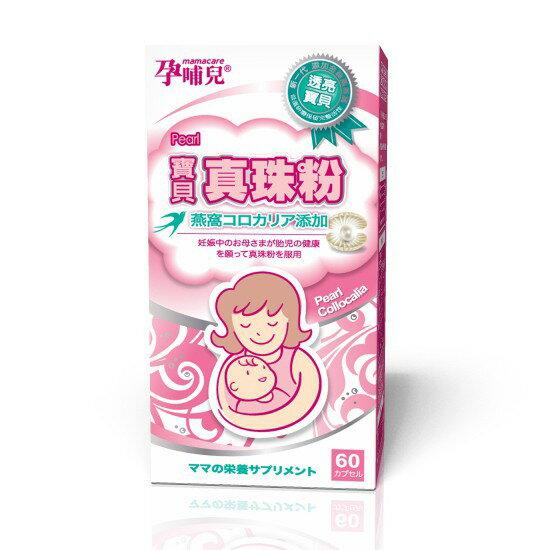 孕哺兒 寶貝真珠粉膠囊60粒【甜蜜家族】
