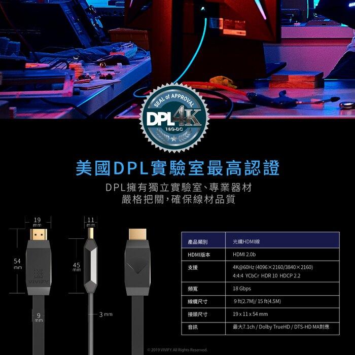 【台南鴻運】VIVIFY ARQUUS W73 光纖4K HDMI發光傳輸線 電競專用