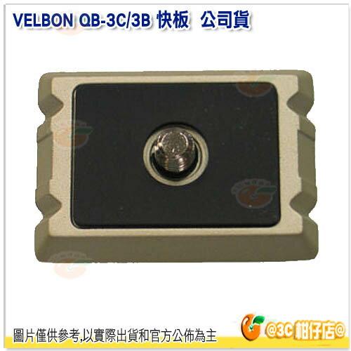 VELBON QB-3C 快板 立福公司貨 3C適用 MAXi-347E/347GB