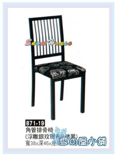 ╭☆雪之屋居家生活館☆╯AA871-19 烤黑腳角管排骨椅(浮雕銀玫瑰布)/ 造型椅/櫃枱椅/吧枱椅