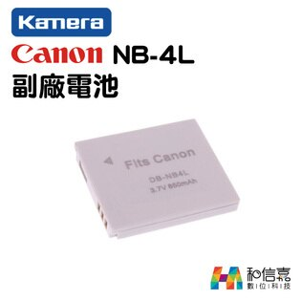 副廠電池【和信嘉】Kamera佳美能CanonNB-4L電池原廠保固一年