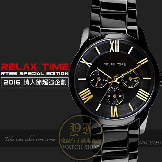 Relax Time關詩敏代言RT65最強魅力時尚日曆限定腕錶RT-65-1M公司貨/MIT/原創設計