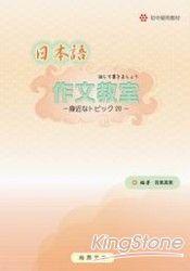 日本語作文教室