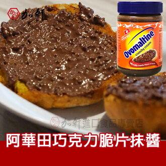 《加軒》比利時阿華田Ovomaltine巧克力抹醬