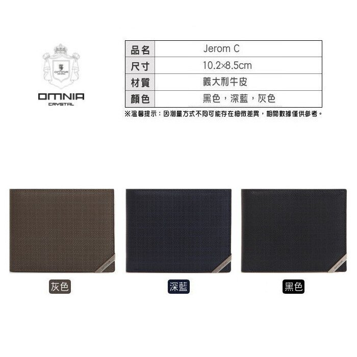 韓國OMNIA Jerom磨砂質感真皮男用短夾 NO.1172C 9