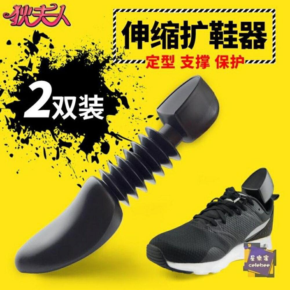 鞋撐 鞋撐擴鞋器女塑料男式aj擴大可調皮鞋球鞋通用定型防皺鞋撐子一對