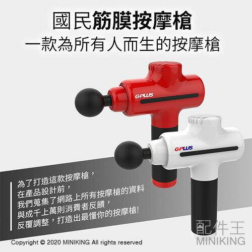 免運 公司貨 G-PLUS 國民筋膜按摩槍 筋膜槍 按摩舒壓 5段變速 4款按摩頭 充電式