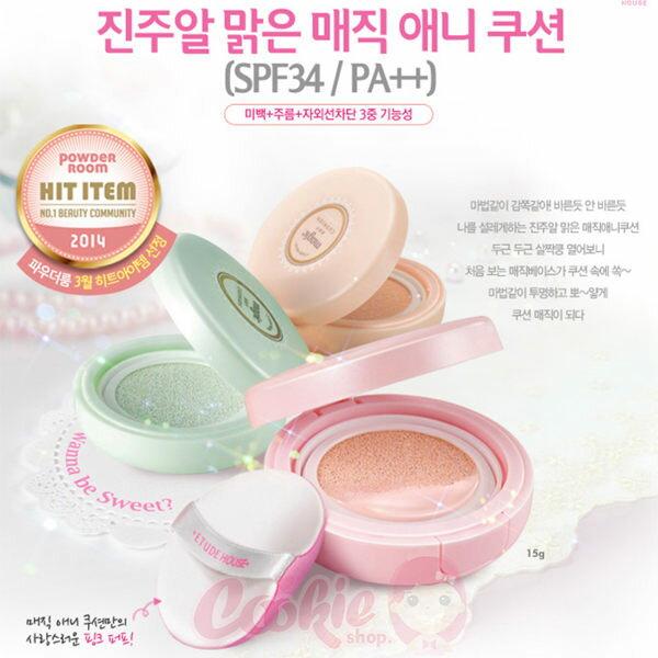 韓國ETUDEHOUSE珍珠氣墊魔法BB隔離粉餅即可拍-輕快亮相甜顏霜【庫奇小舖】