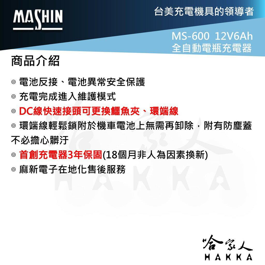 麻新電子經銷 ms-600 全自動 電瓶充電器 鋰鐵電池 6v 12v 6a 汽車 機車 ms 600 哈家人