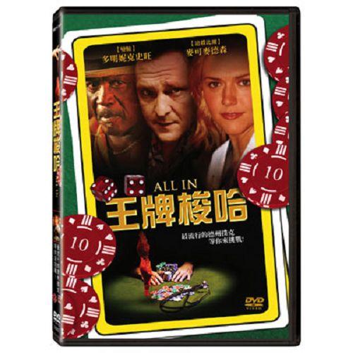 王牌梭哈DVD