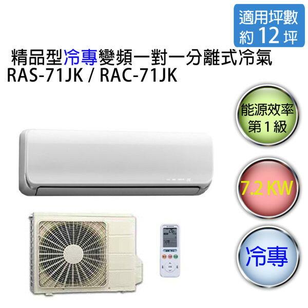【HITACHI】日立頂級型 1對1 變頻 冷專空調冷氣 RAS-71JK / RAC-71JK(適用坪數約11-12坪、7.2KW)