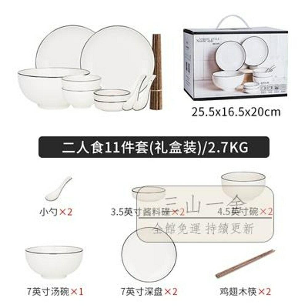 碗碟禮盒套裝 簡歐 黑線多人食陶瓷餐具禮盒碗碟家用套裝碗盤碗筷組合-全館88折起【99購物節】