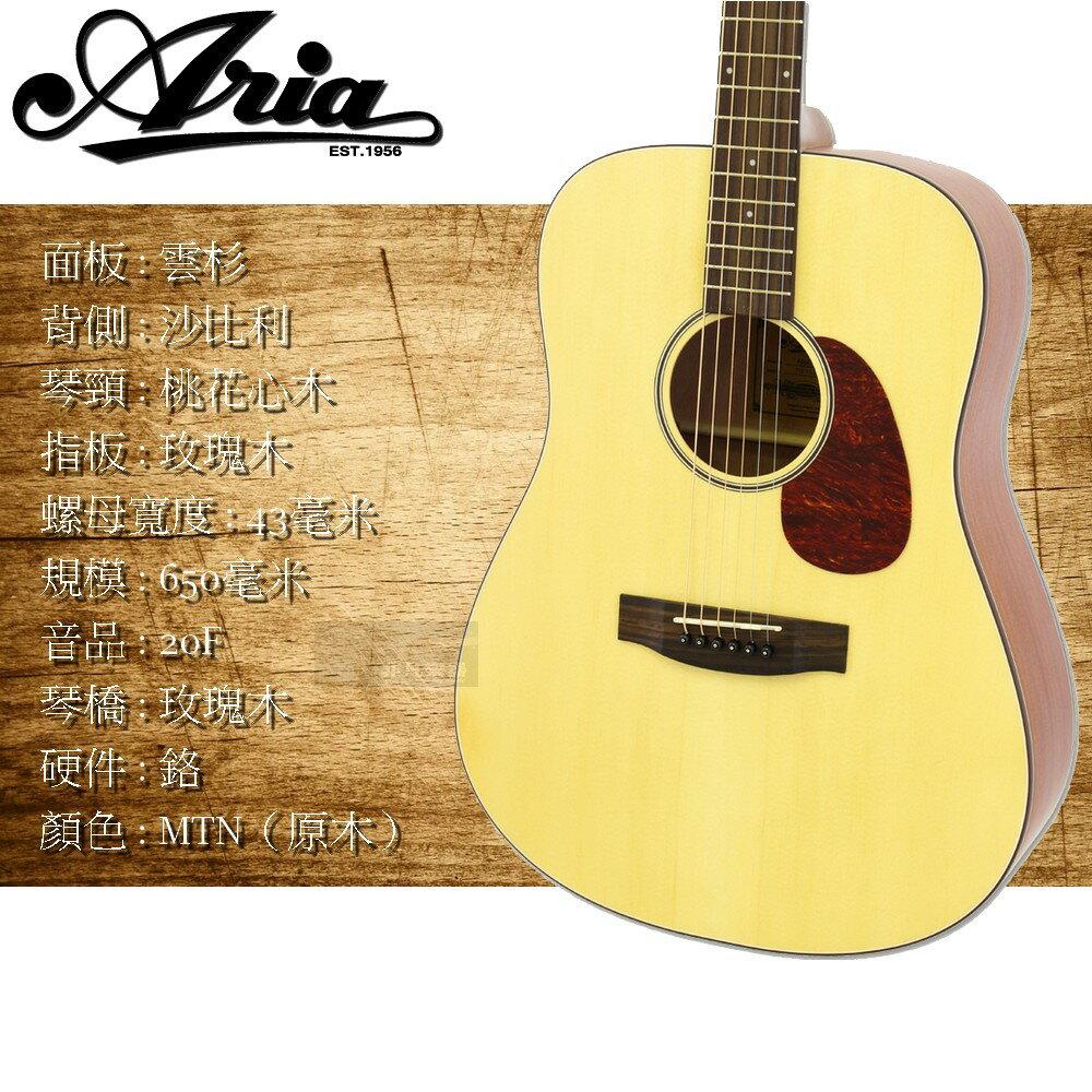 【非凡樂器】Aria 日本專業品牌打造 111-MTN 民謠吉他/初學者必備/限時加贈初學者套裝