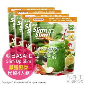 【配件王】日本代購 朝日 ASAHI slim up slim 低卡高纖 維他命 嚴選野菜 蔬果 果昔 代餐 粉 4入組