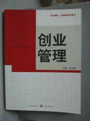 【書寶二手書T6/大學商學_YAH】創業管理_liu zhi yang_簡體