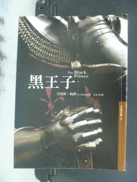 【書寶二手書T6/翻譯小說_LCM】黑王子_原價390_艾瑞斯‧梅鐸/著 , 江正文/譯