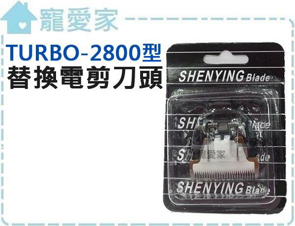 ☆寵愛家☆可超取☆LOVE PET樂寶 寵物電剪TURBO-2800型專用刀頭賣場