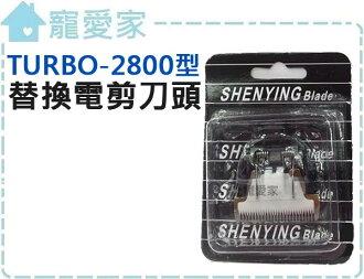 ☆寵愛家☆LOVE PET樂寶 寵物電剪TURBO-2800型專用刀頭賣場