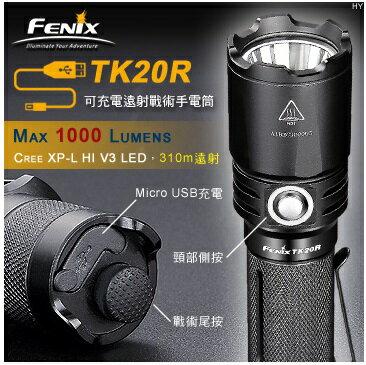 台北山水戶外用品專門店:FenixTK20RUSB可充電式LED手電筒1000流明