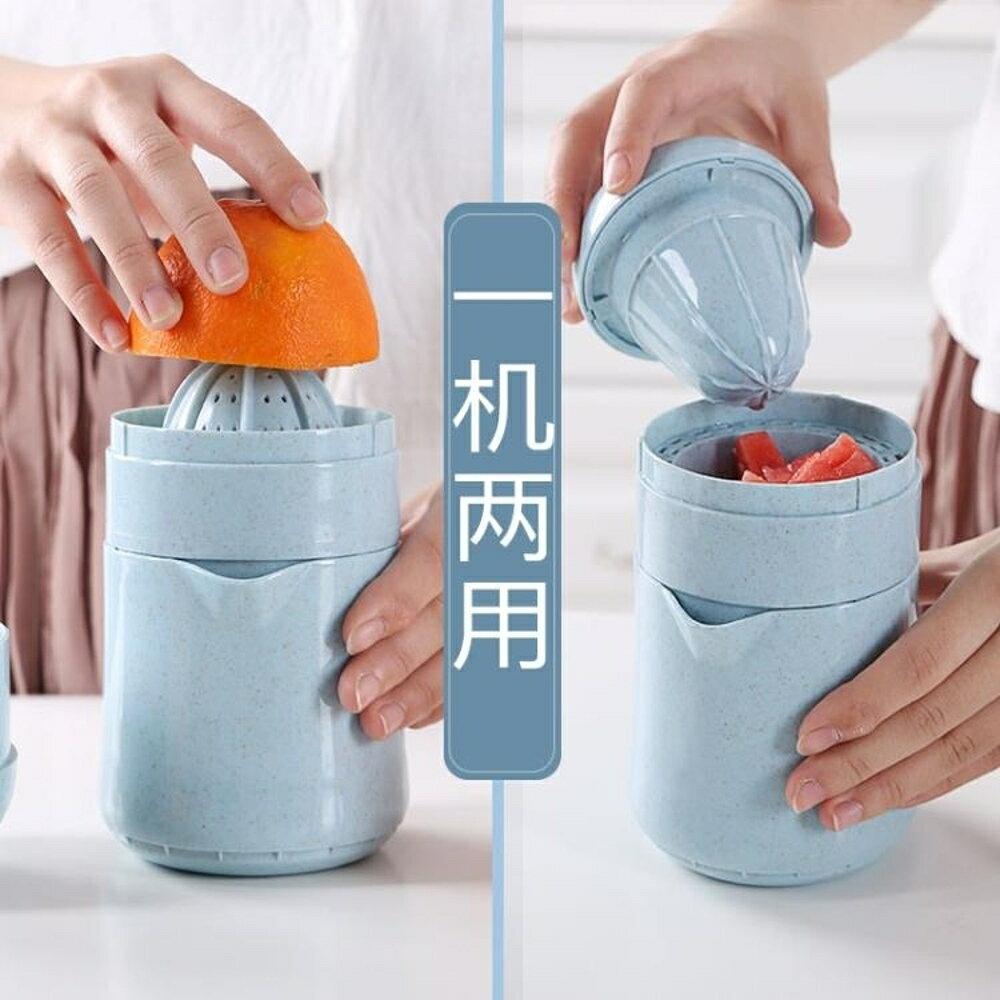 榨汁機 橙汁榨汁機手動簡易迷你榨汁杯家用水果小型炸果汁西瓜橙子檸檬器 清涼一夏特價