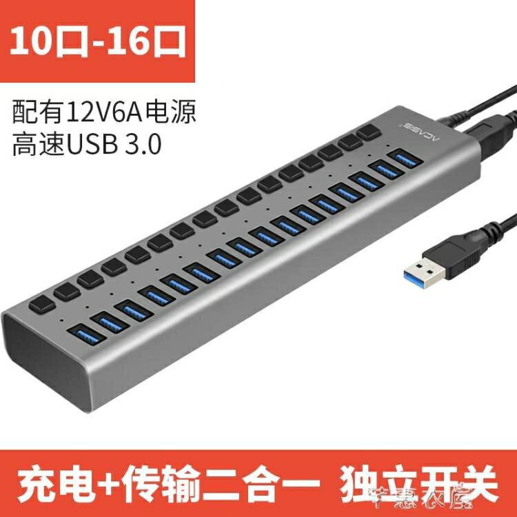 分線器10口USB3.0分線器帶電源多介面擴展HUB電腦轉換高速集線器筆記本多功能一拖四轉接頭