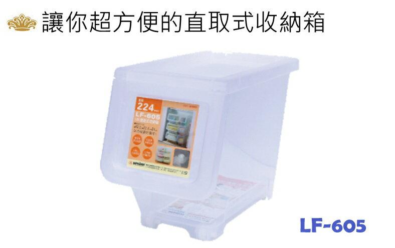 【尋寶趣】聯府 KEYWAY 中 直取式收納箱(1入) 收納箱 收納櫃 整理箱 置物箱 置物櫃 LF605-X01