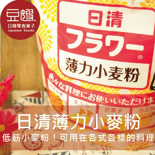【豆嫂】日本手作 日清 薄力小麥粉(低筋)(1kg)