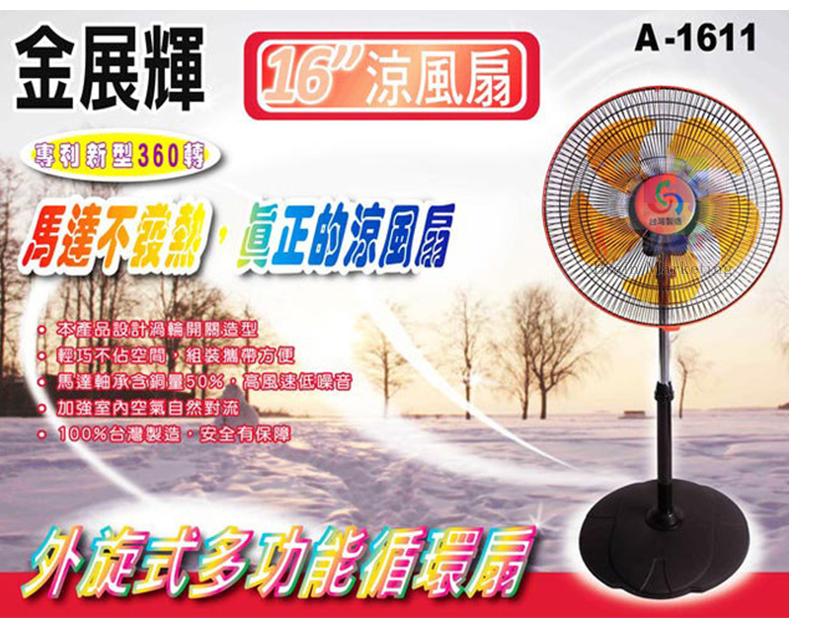 【尋寶趣】金展輝 八方吹 16吋 涼風扇 360轉 風量大 電扇 電風扇 桌扇 台灣製 立扇 A-1611 6