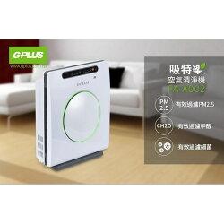 [滿3000得10%點數] G-PLUS FA-A002 吸特樂(家用版) 空氣清淨機
