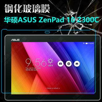 華碩 ZenPad 10.0 平板鋼化膜 9H 0.4mm直邊 耐刮防爆玻璃膜 AUSA Z300C 防爆裂高清貼膜
