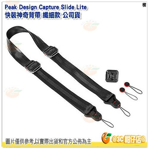 Peak Design Capture Slide Lite 快裝神奇背帶 纖細款 公司貨 快拆 快裝 減壓 頸帶 背帶 camera strap
