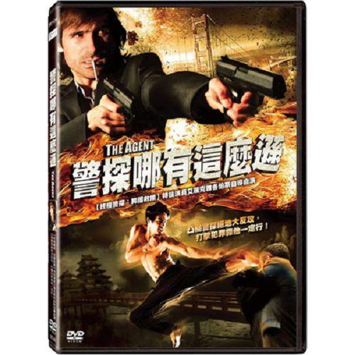警探哪有這麼遜DVD
