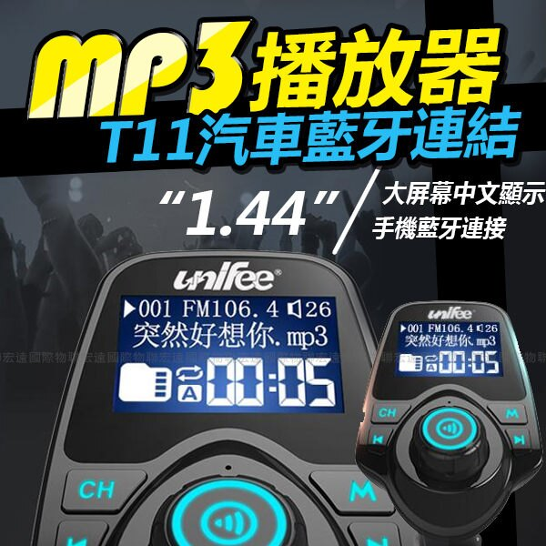 T11車載mp3播放器汽車音樂藍牙免提FM發射 C10404【H00582】
