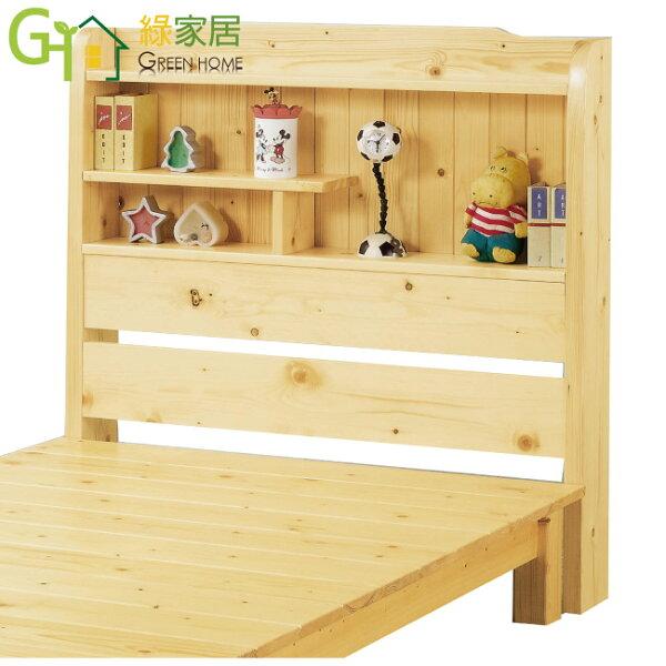 【綠家居】包爾時尚3.5尺實木單人床頭箱