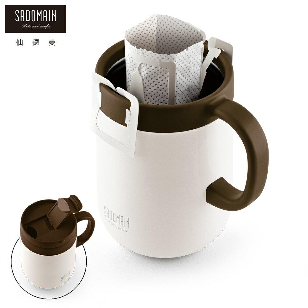 SADOMAIN 仙德曼咖啡保溫濾掛杯 #二尺寸、還有二色可選擇喔~ 保溫杯 / 咖啡杯 / 濾掛杯 0