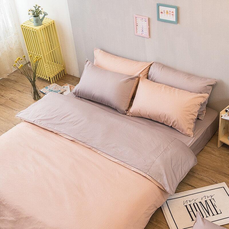 床包兩用被套組  /  雙人-100%精梳棉【撞色系列-可可粉】含兩件枕套 經典素色 台灣製 戀家小舖 2