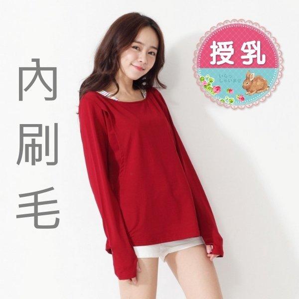 *漂亮小媽咪*韓版 內刷毛 柔軟 保暖 長袖 哺乳裝 哺乳衣 孕婦 哺乳T恤 BFC3456GU