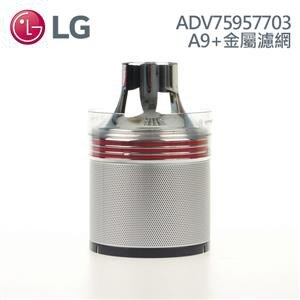 【童年往事】全新品 可刷卡  LG ADV75957703 A9無線吸塵器 A9+金屬濾網