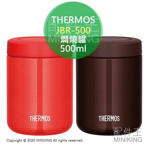 日本代購 空運 THERMOS 膳魔師 JBR-500 不鏽鋼 悶燒罐 燜燒罐 500ml 真空 隔熱 保溫罐