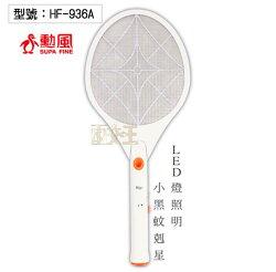【尋寶趣】勳風 蚊拍王 電池式 3層網 小黑蚊剋星 LED燈照明 捕蚊拍 電蚊拍 捕蚊器 滅蚊拍 HF-936A