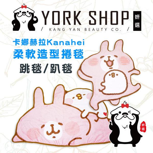 【姍伶】正版 卡娜赫拉Kanahei柔軟造型毯 小雞P助與粉紅兔兔 毛毯 毯子 懶人毯 披肩 交換禮物必備